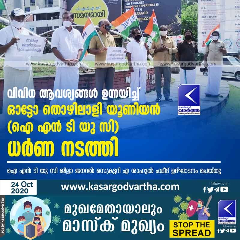 The auto workers' union staged a dharna