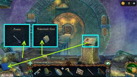 берем манускрипт, ложку и каменный блок в игре затерянные земли 3