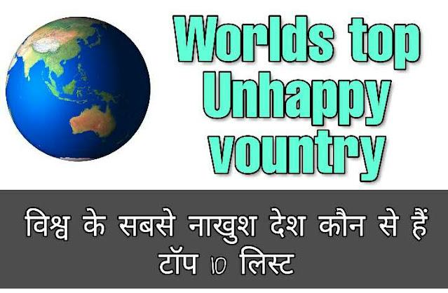 विश्व के सबसे नाखुश देश कौन से हैं टॉप 10 लिस्ट
