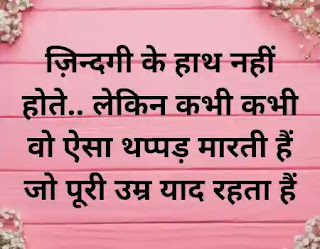 100+ motivational quotes in Hindi