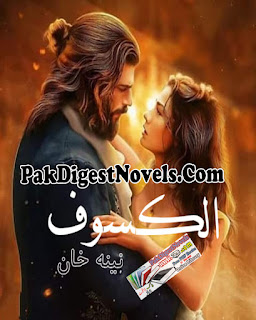 Al Kasoof (Complete Novel) By Naina Khan Free Download Pdf