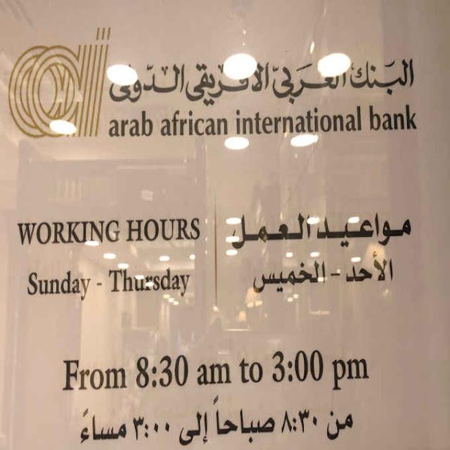 arab african international bank egypt working hours