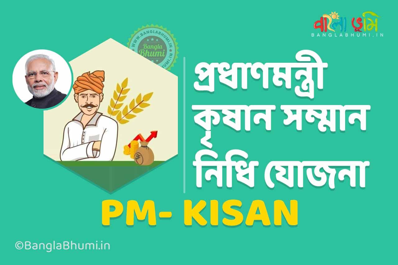 Pradhan Mantri Kisan Samman Nidhi Yojana - PM- KISAN