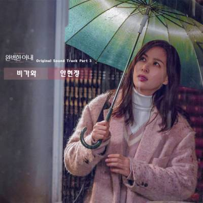 Lyric : Ahn Hyeon Jeong - It Is Raining (OST. Ms. Perfect)