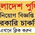বাংলাদেশ পুলিশ নিয়োগ বিজ্ঞপ্তি ২০২০ (বেসামরিক)