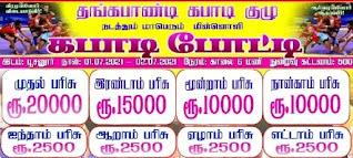 Tamil Nadu Kabaddi News