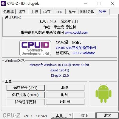 CPU-Z關於