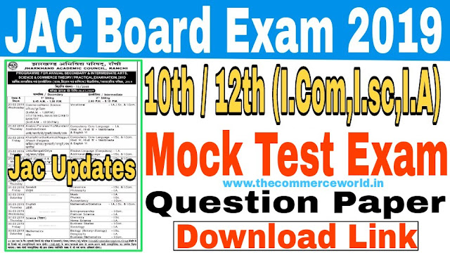 Jac Board Mock Test Question Paper 2019- Intermediate Exam & Secondary Exam 2019