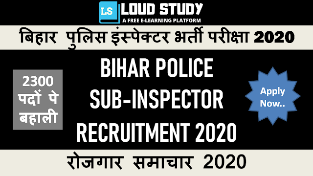 bihar-police-sub-inspector-recruitment-2020