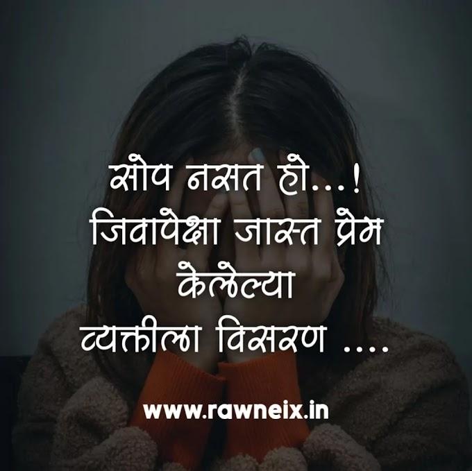 😞 Sad Marathi Quotes For Boy's & Girl's | Sad Quotes In Marathi