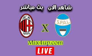 مشاهدة مباراة ميلان و سبال بث مباشر اليوم الأربعاء اونلاين 01-07-2020 الدوري الايطالى