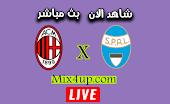 مشاهدة مباراة ميلان وسبال بث مباشر اليوم 01-07-2020 الدوري الايطالي