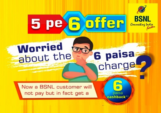 BSNL extended 6 paisa Cashback offer to Landline, Broadband and FTTH customers till 29th February 2020