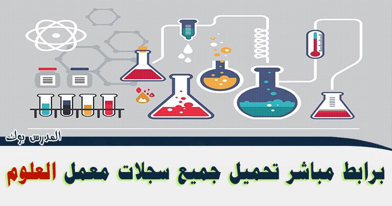 سجلات معمل العلوم 2020 هام  لكل معلمي مادة العلوم
