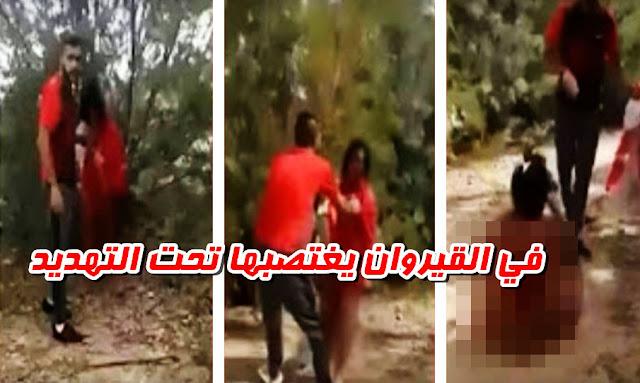 يحدث في تونس : فظيع وصادم ... فتاة تتعرض للإغتصاب في القيروان وهي بصدد جمع الحطب!! (صور)