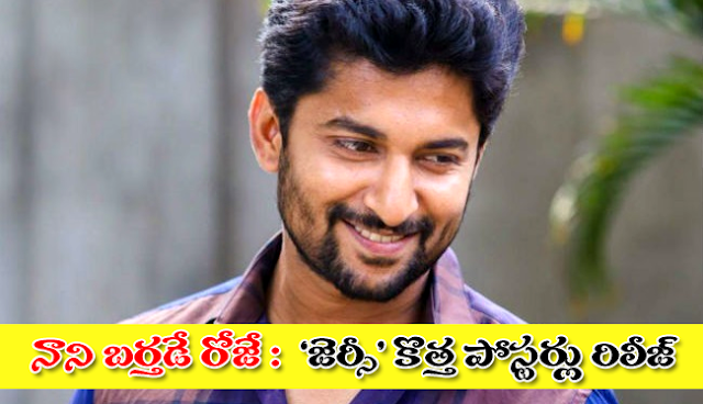 Nani 35th Birthday: Natural Star Nani New movie Jersey posters released