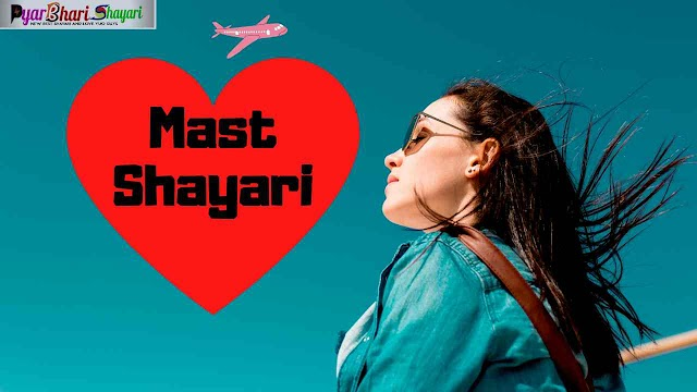 Mast Shayari | मस्त शायरी | Enjoy Shayari, New Mast Shayari In Hindi 2020
