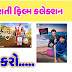 Best 15 Gujarati Movies Download PDF File