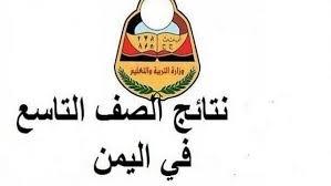 نتائج الصف التاسع للعام 2020م ~ نتائج الثانوية العامة اليمن 2020 بالاسم - الموقع الرئيسي لنتائج التاسع - نتائج الصف التاسع اليمن لعام 2020 النتائج الرسمية ألفين مبروك | صدرت اليوم اعلان نتائج ثالث ثانوي الصف التاسع اليمن 2020-2021 بالاسم ورقم الجلوس الرابط الرسمي موقع وزارة التربية والتعليم اليمنية نتائج الامتحانات 2020 نتائج الثانوية العامة اليمن yemenmoe.net