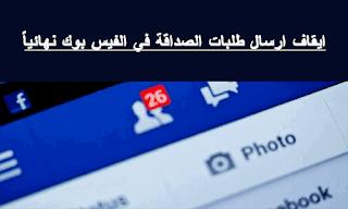 قفل طلبات الصداقة في الفيس بوك نهائيا