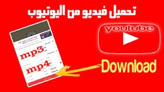 برنامج تحميل الفيديو من اليوتيوب للاستديو للاندرويد | تحميل فيديو من اليوتيوب
