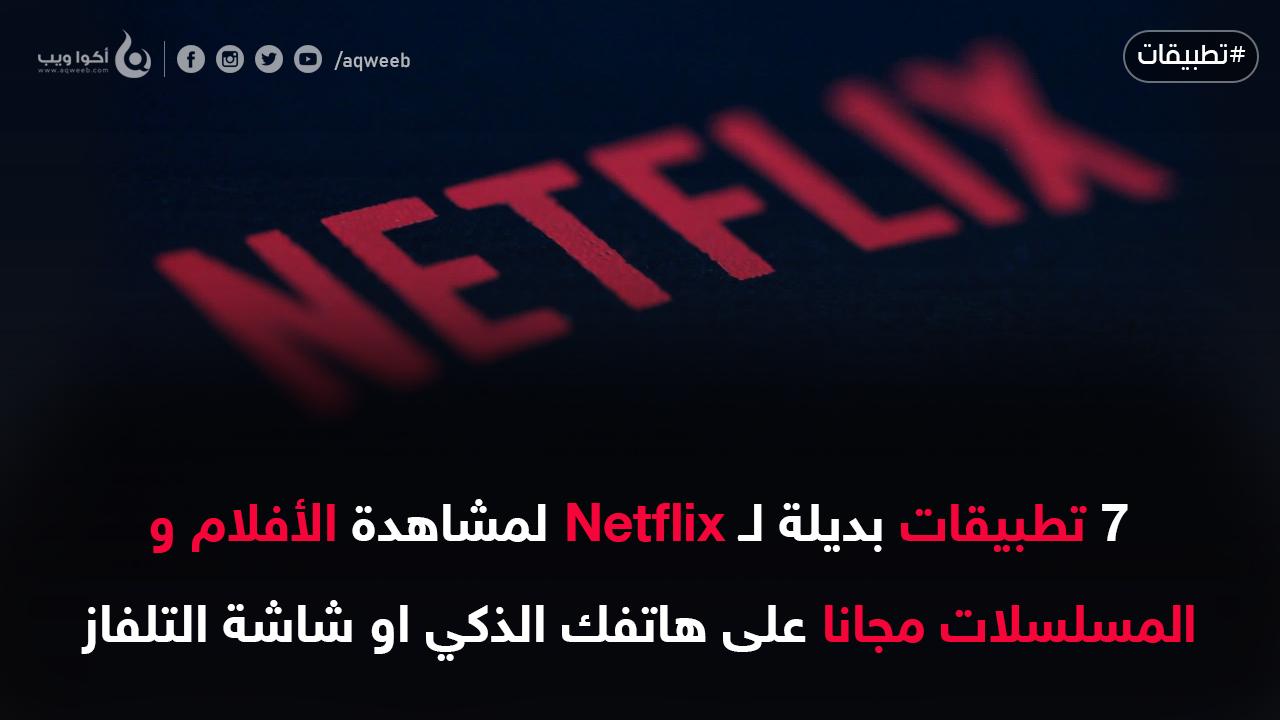 7 تطبيقات بديلة لـ Netflix لمشاهدة الأفلام و المسلسلات مجانا