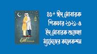 ঈদ মোবারক পিকচার 2021 | ইদ মোবারক শুভেচ্ছা