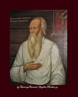 Fyodor-Kuzmich-Праведный старец-Феодор-Томский