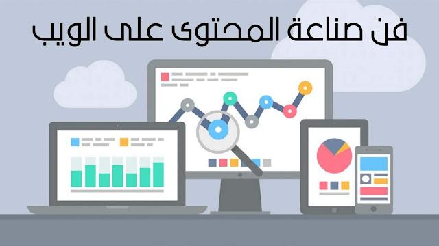 الدليل الشامل عن مجال صناعة الحتوى في الويب