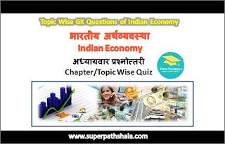 Chapter/Topic Wise GK Questions of Indian Economy: भारतीय अर्थव्यवस्था अध्यायवार प्रश्नोत्तरी