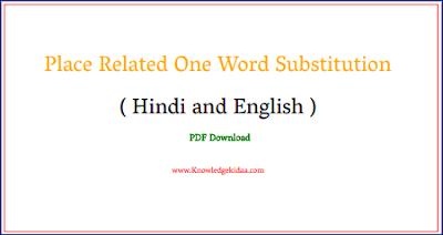 Place Related One Word Substitution ( Hindi and English ) | PDF Download |