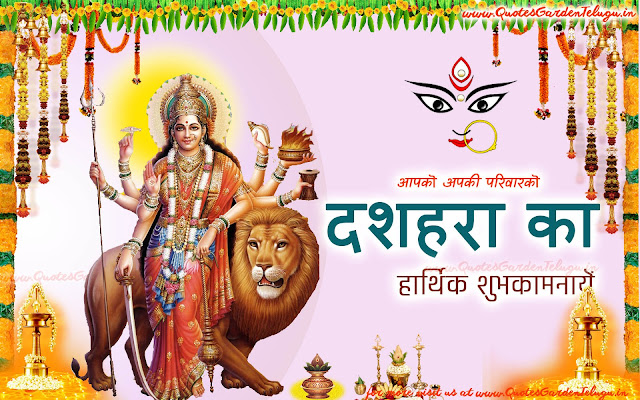 Happy Dussehra 2017 Greetings wishes in hindi