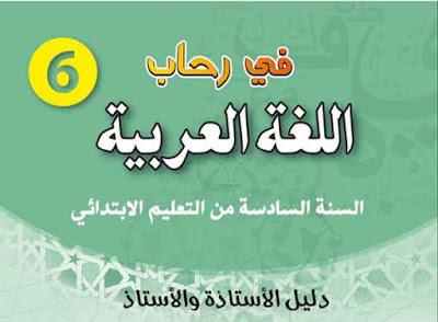دليل الأستاذة والأستاذ في رحاب  اللغة العربية للسنة السادسة من التعليم الابتدائي (2020)
