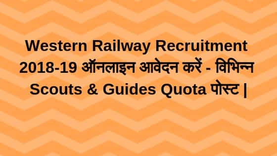 Western Railway Recruitment 2018-19,railway recruitment,western railway recruitment 2018,railway recruitment 2018-19,western railway recruitment,railway recruitment 2018 apply online,recruitment 2018,western railway recruitment 2018-19,railway recruitment 2018,rrc western railway recruitment 2018-19,indian railway recruitment 2018