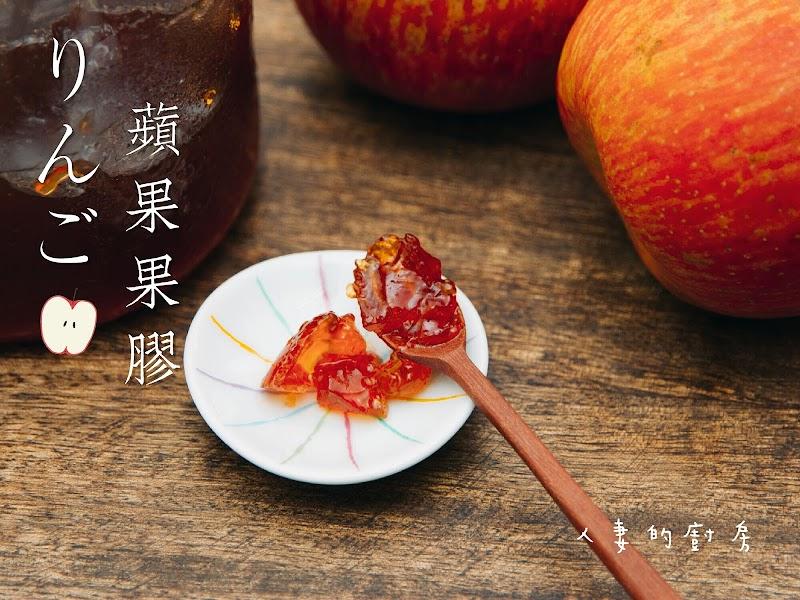 自製蘋果膠