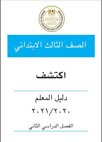 تحميل كتاب دليل المعلم اكتشف للصف الثالث الابتدائى الترم الثانى 2021 pdf