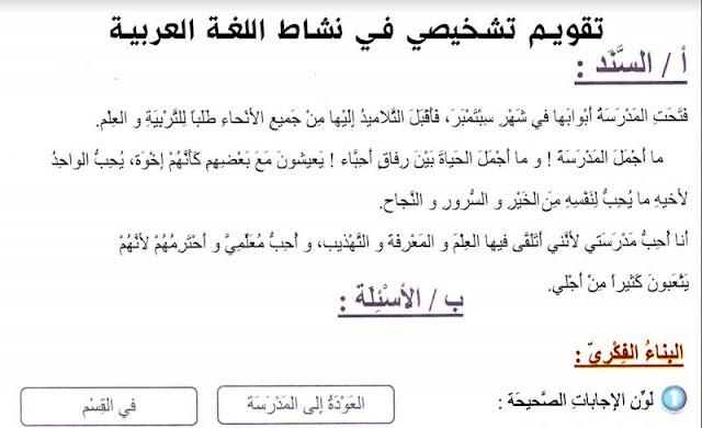 تقويم اللغة العربية للسنة الثالثة ابتدائي الفصل الثاني
