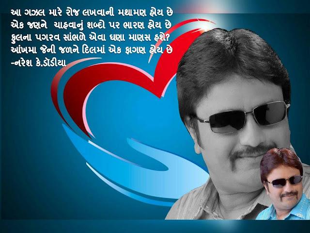 आ गझल मारे रोज लखवानी मथामण होय छे Gujarati Muktak By Naresh K. Dodia