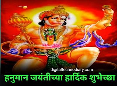 Hanuman Jayanti 2021 Quotes , Wishes , Status and Images in Marathi