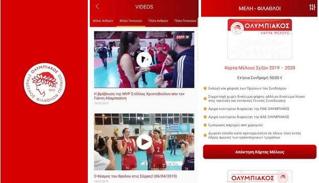 ολυμπιακός ειδοποιήσεις αγώνες εφαρμογή