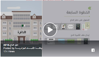 فيديو : دليل الحاج  الجزائري  2018