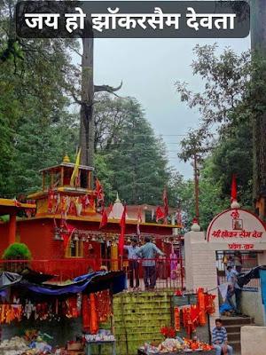 झांकर सैम महादेव मंदिर
