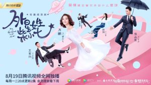 Download Drama China My Girlfriend is an Alien Subtitle Indonesia