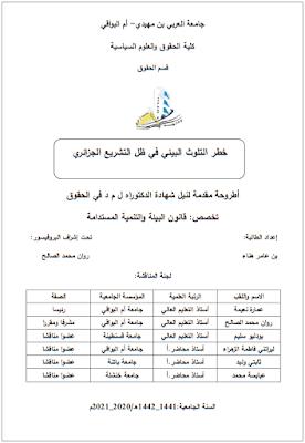 أطروحة دكتوراه: خطر التلوث البيئي في ظل التشريع الجزائري PDF