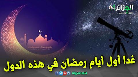 الجمعة أول أيام شهر رمضان في هذه الدول العربية