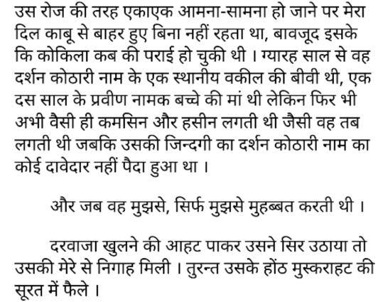 Jeene Ki Saja Hindi PDF