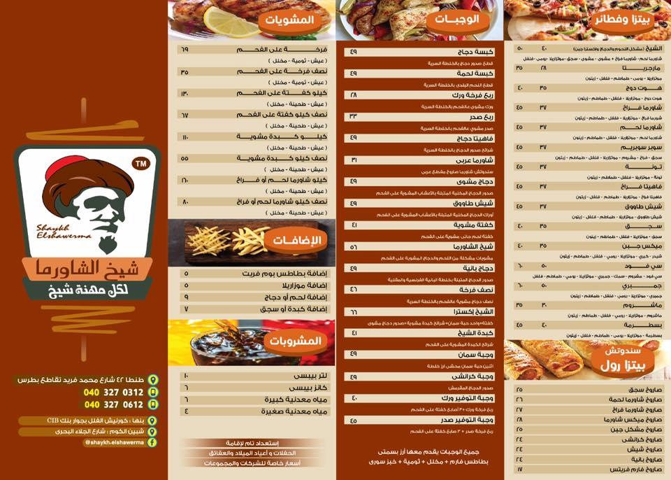 منيو جديد مطعم شيخ الشاورما طنطا Tantaview عروض طنطا فى مكان واحد