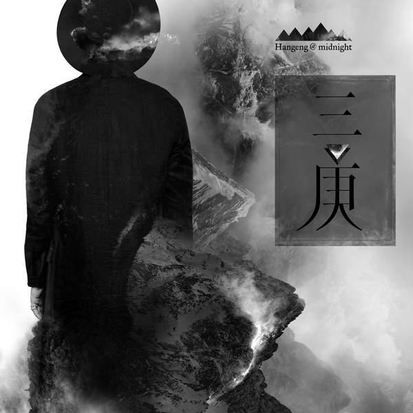 Han Geng – Hangeng @ Midnight II (Chinese) (ITUNES PLUS AAC M4A)