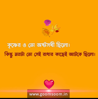 Bengali love quotes for whats app [2020 special]