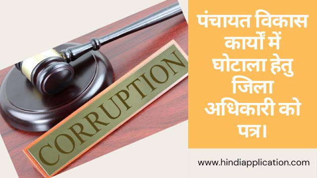 Letter to District Officer for scam in Panchayat development works In Hindi